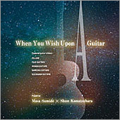 When You Wish Upon A Guitar