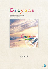 CRAYONS GUITAR BOOK